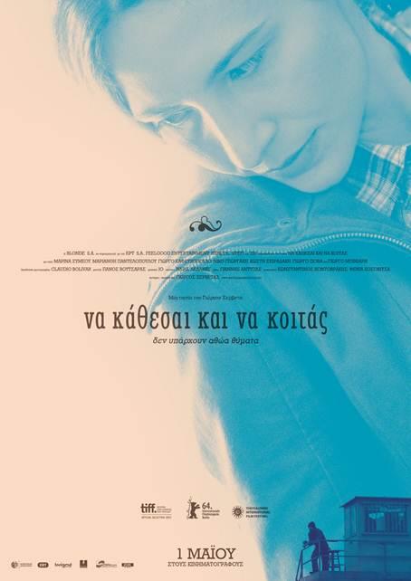 NA KATHESAI KAI NA KOITAS poster