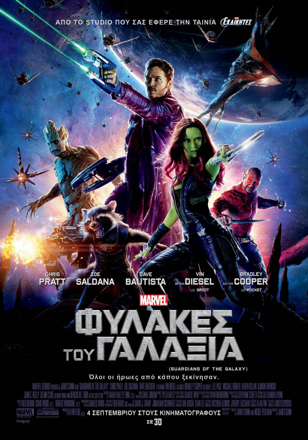 Guardians of the Galaxy - GR poster