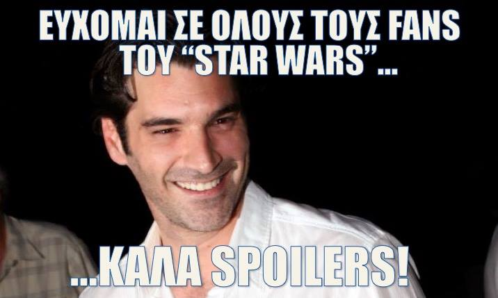 Papakaliatis Facebook Star Wars