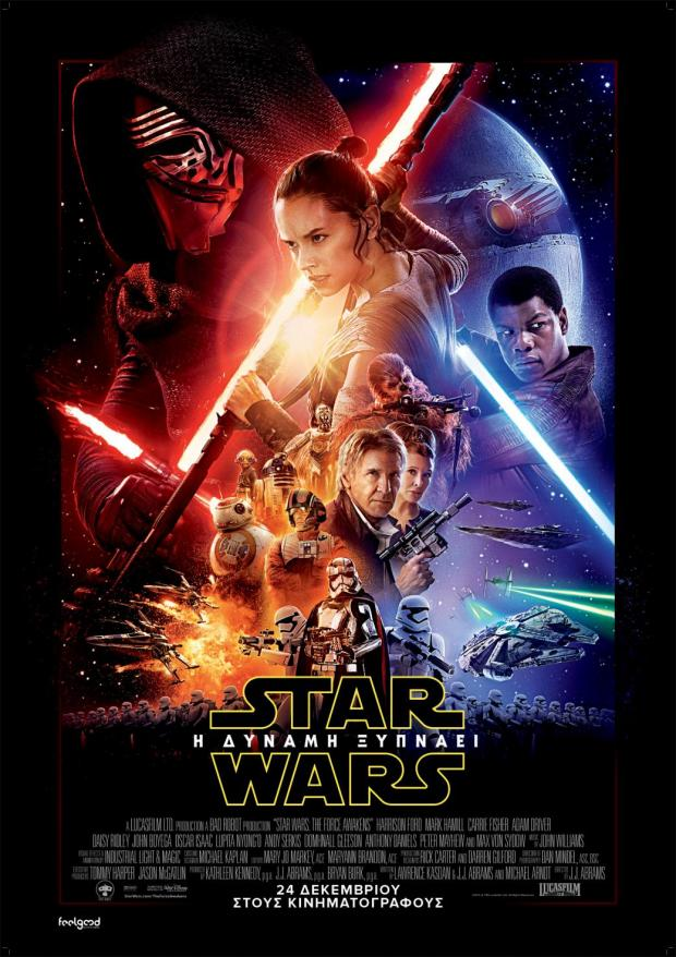 starwars_poster_gr_date