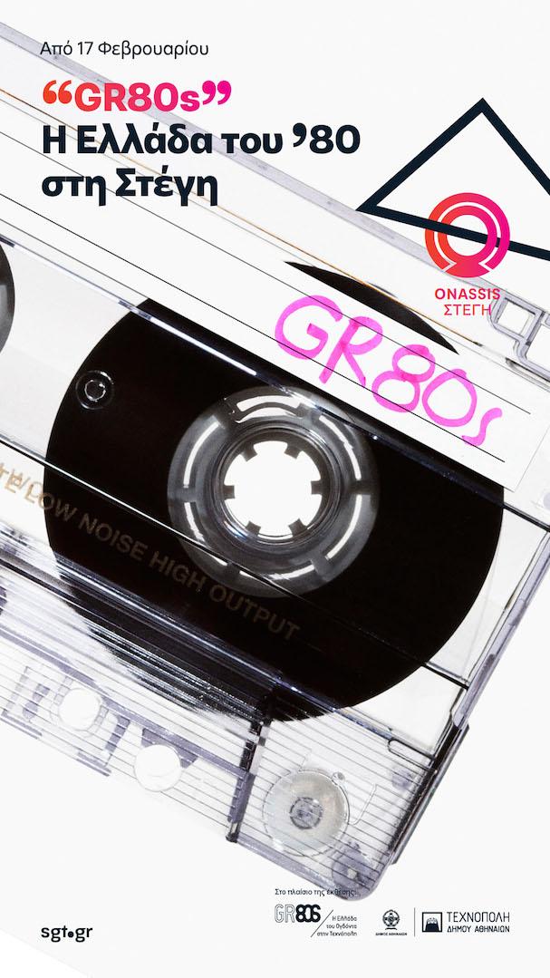 gr80s_cassete