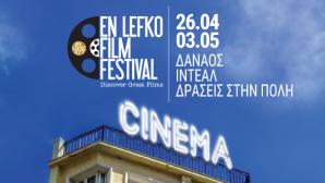 En Lefko Film Festival 2017
