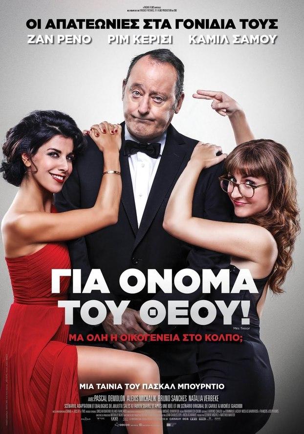 MES TRESORS - GREEK poster