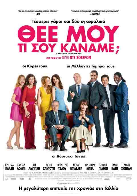 QU'EST-CE QU'ON FAIT, AU BON DIEU - GR poster