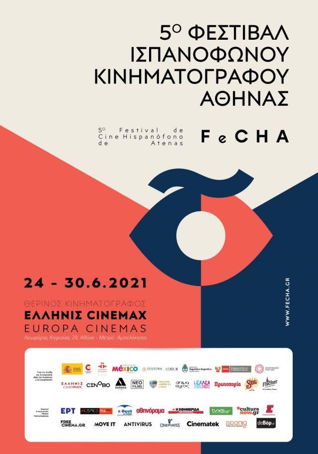 FESTIVAL DE CINE HISPANOFONO DE ATENAS 2021 poster