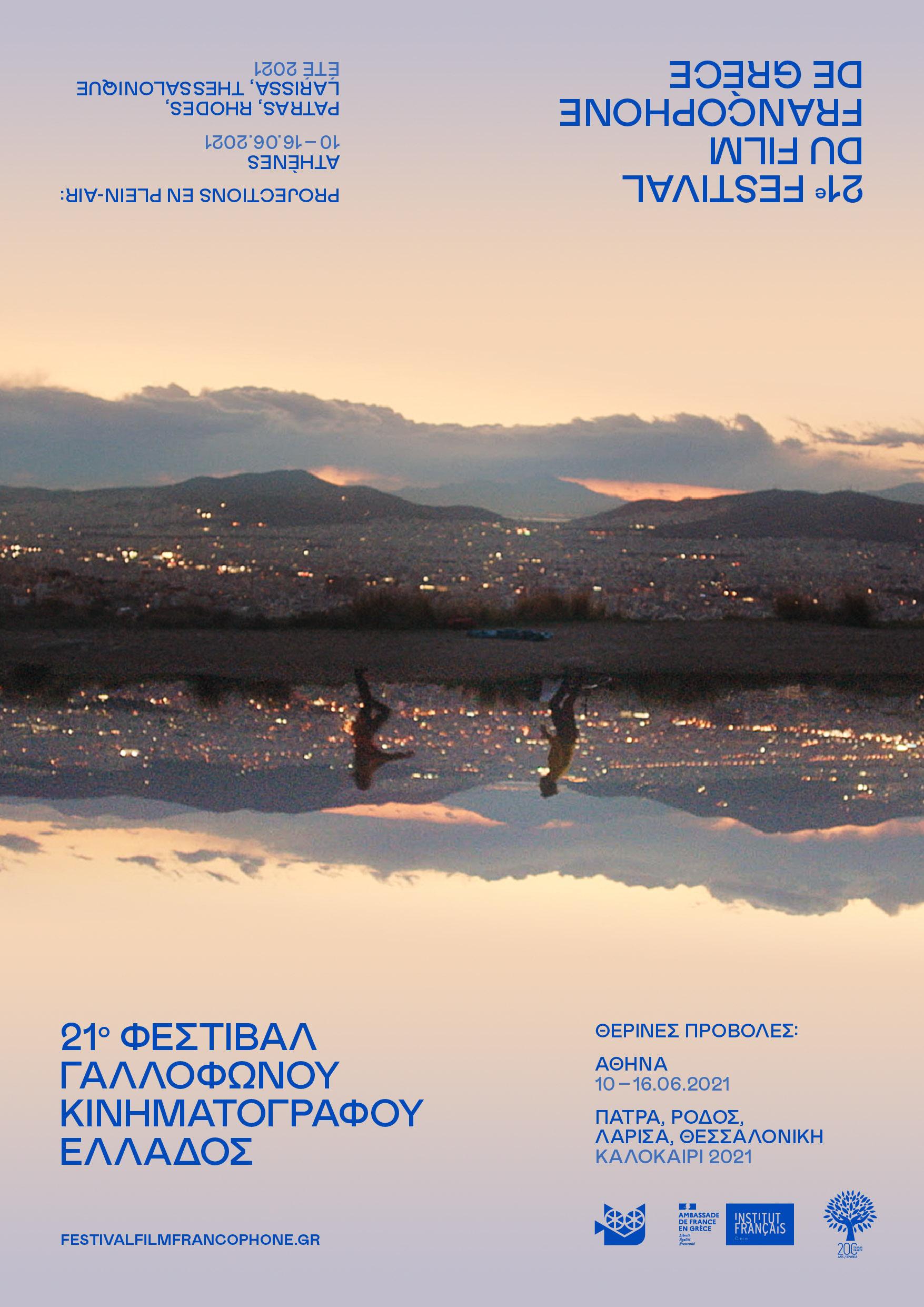 FFF21 Summer Poster 3