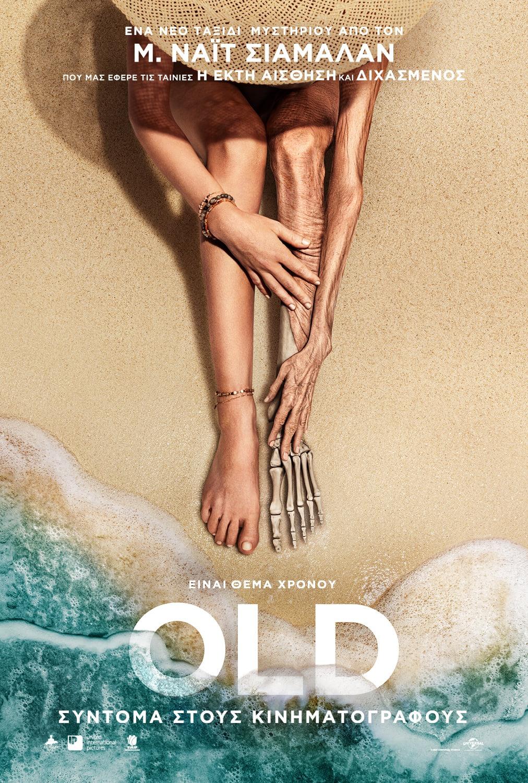 OLD GR poster